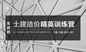 2020年8月30日龙岗校区【土建造价周日班】新班上课