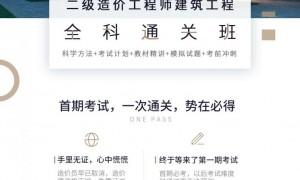 2019年深圳市的二级造价师报名、考试时间