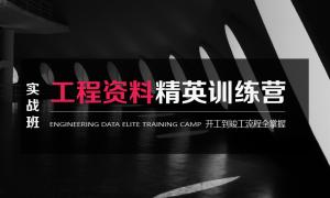 2020年10月24日宝安校区【工程资料实战】周六班开班