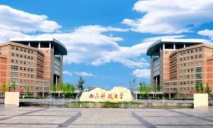 西南科技大学网络教育2021年春季招生简章