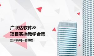 广联达培训(土建专业)