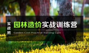园林造价培训