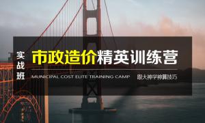 市政造价培训
