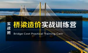 桥梁造价培训