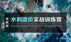 水利造价培训