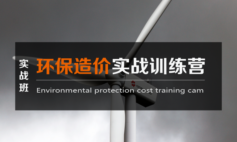 环保造价培训