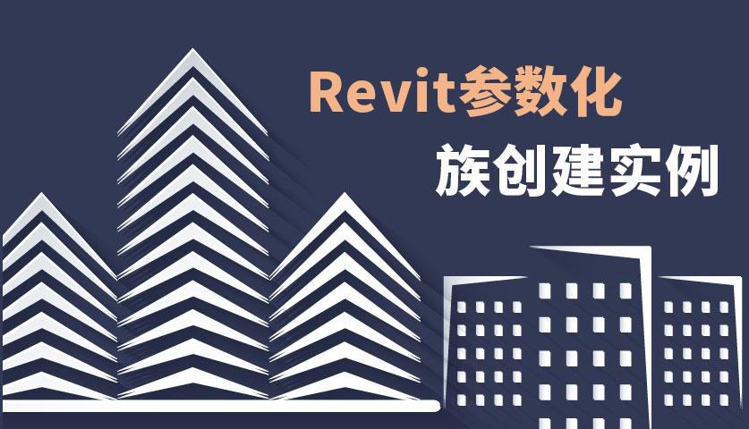 Revit软件