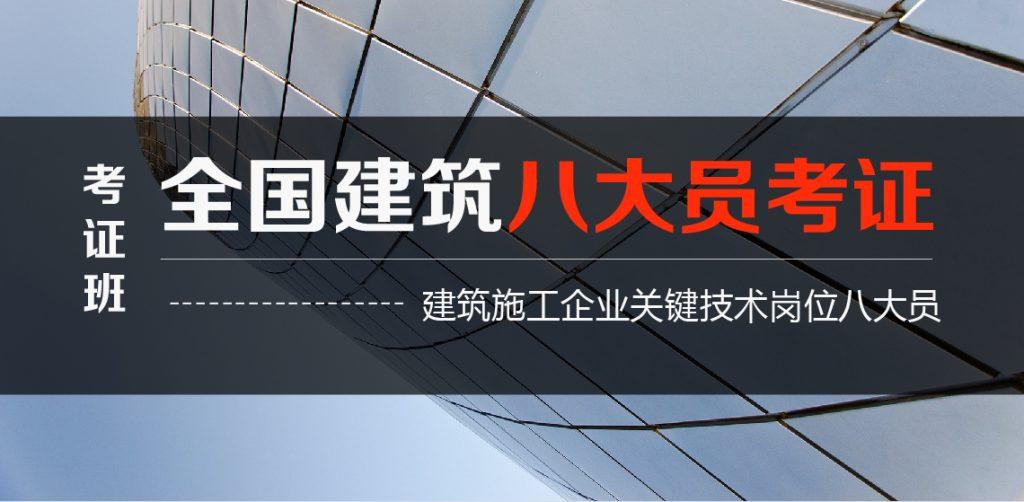 深圳安全员培训