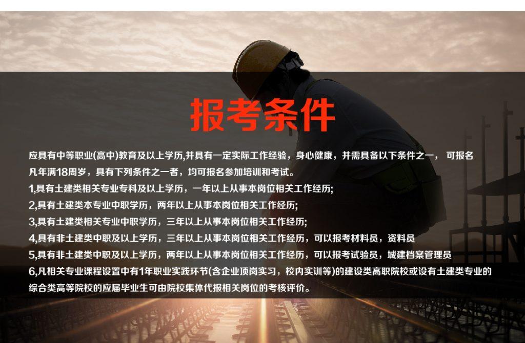 深圳质量员培训
